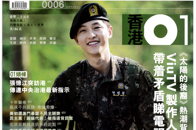 20160416 HK01 Newspaper Cover